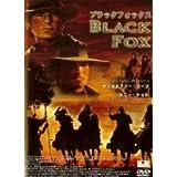 ブラックフォックス [DVD]