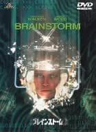 ブレインストーム [DVD]