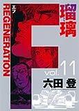 F regeneration瑠璃 11 (ヤングジャンプコミックス)