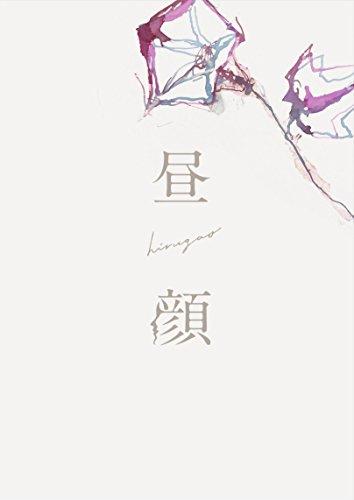 昼顔 DVD豪華版[DVD]