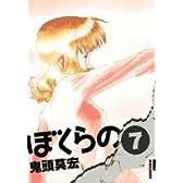 ぼくらの 7 (IKKI COMIX)