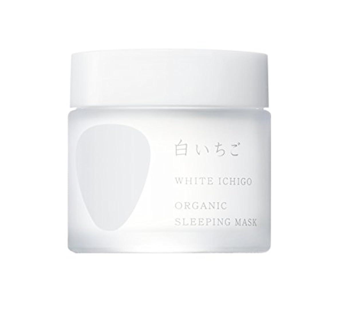 劇的コンパニオン銛WHITE ICHIGO(ホワイトイチゴ) オーガニック スリーピング マスク 50g