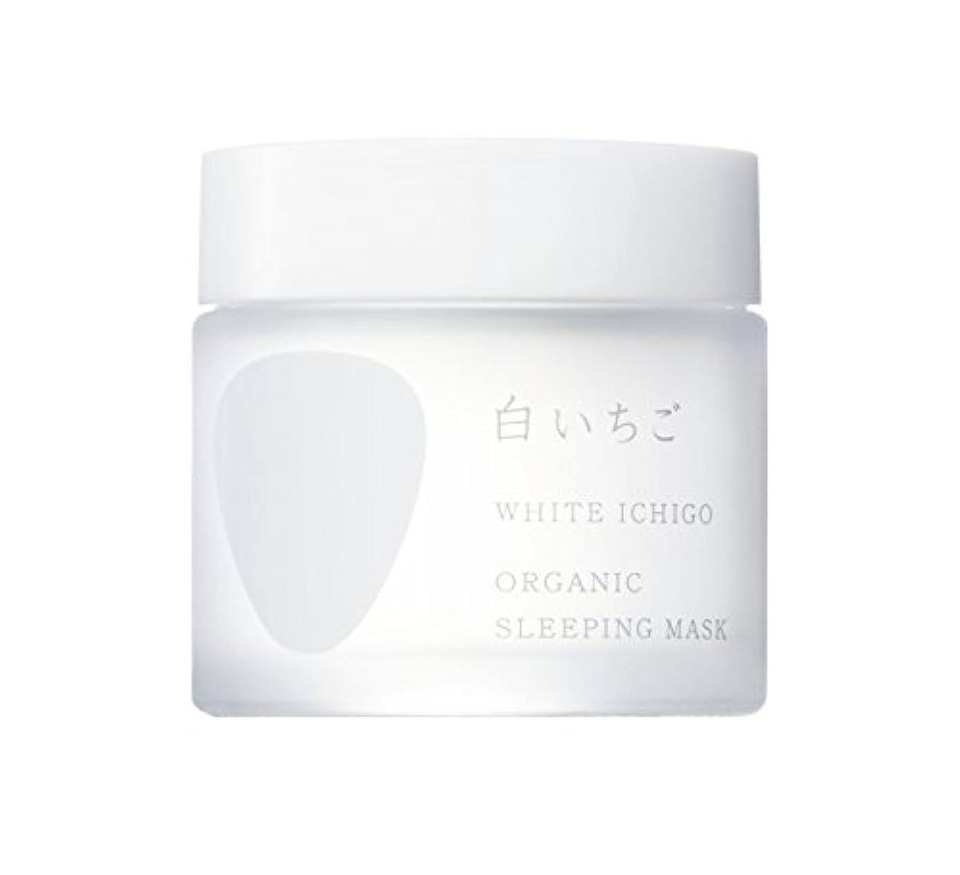商標適度な苦行WHITE ICHIGO(ホワイトイチゴ) オーガニック スリーピング マスク 50g