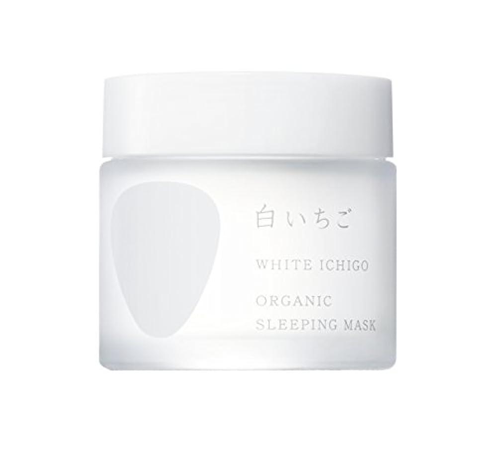 精緻化メロディアス品WHITE ICHIGO(ホワイトイチゴ) オーガニック スリーピング マスク 50g