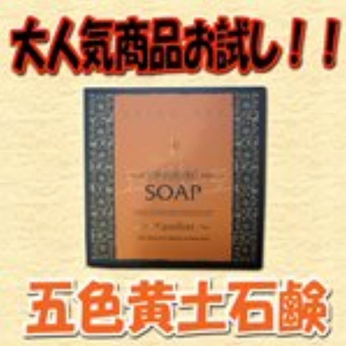 メディア松マイナー五色黄土石鹸 トライアルセット 20g 1個入り 【天然ミネラル】