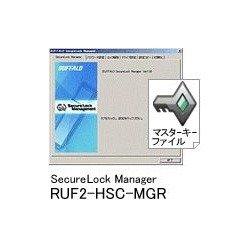 バッファロー RUF2-HSCシリーズ専用設定管理ソフトウェア「SecureLock ManRUF2-HSC-MGR
