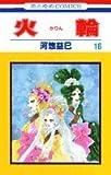 火輪 (16) (花とゆめCOMICS)
