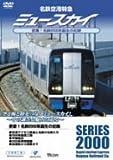名鉄空港特急 ミュースカイ 密着!名鉄2000系誕生の記録 [DVD] 画像