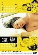 痙攣 けいれん [DVD]