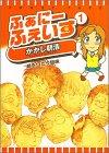 ふぁにーふぇいす(1) (Gum comics)