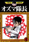 オズマ隊長(4) (手塚治虫漫画全集)