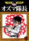 オズマ隊長(4) (手塚治虫漫画全集)の詳細を見る