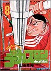 デカスロン 8 正攻法 (ヤングサンデーコミックス)