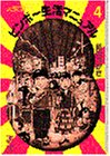 大東京ビンボー生活マニュアル (4) (講談社まんが文庫)