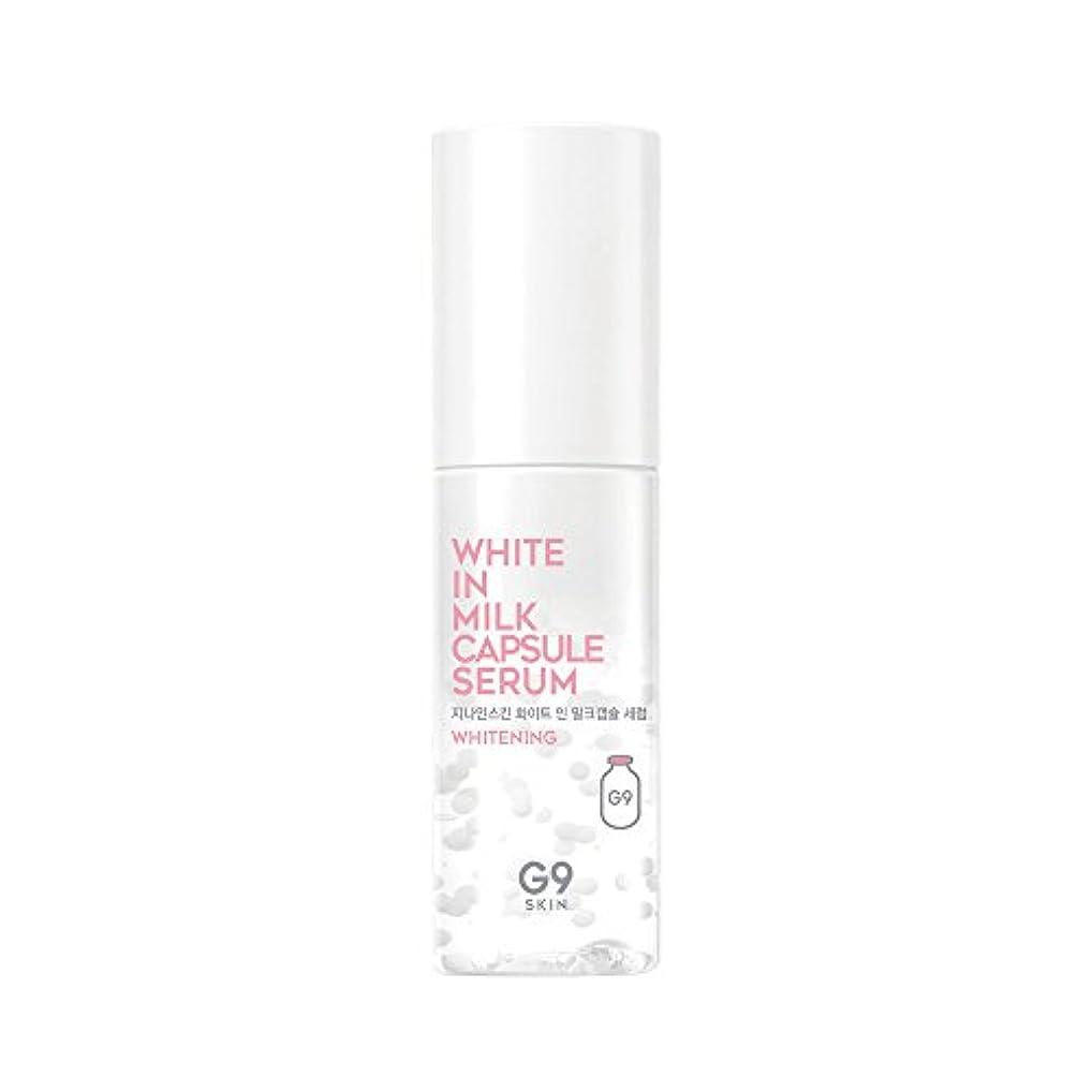 検出器吸収ラベンダーG9SKIN(ベリサム) White In Milk Capsule Serum ホワイインミルクカプセルセラム 50ml