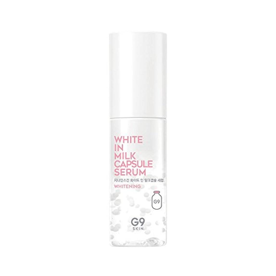 華氏建物優雅なG9SKIN(ベリサム) White In Milk Capsule Serum ホワイインミルクカプセルセラム 50ml