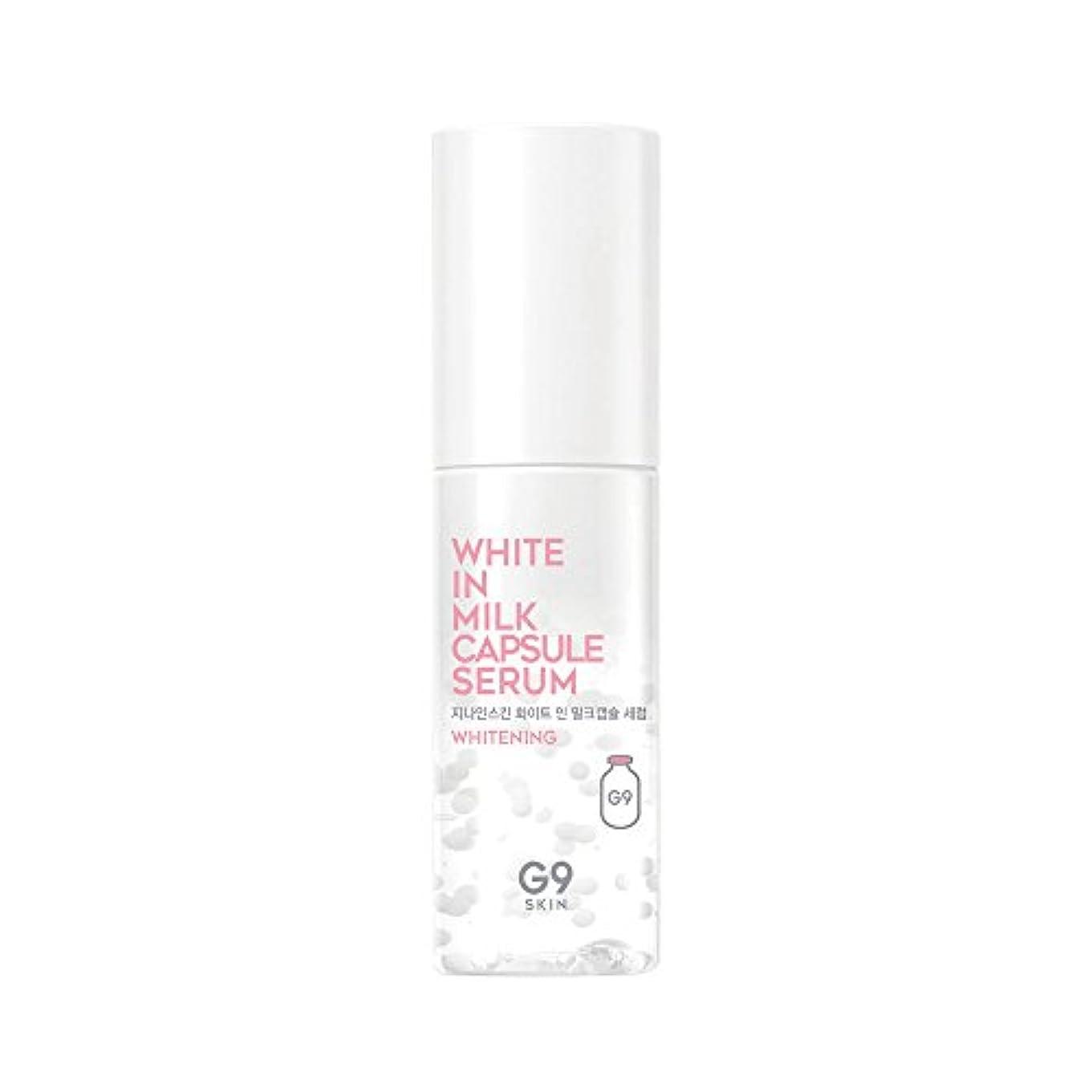 自分自身加害者十分G9SKIN(ベリサム) White In Milk Capsule Serum ホワイインミルクカプセルセラム 50ml