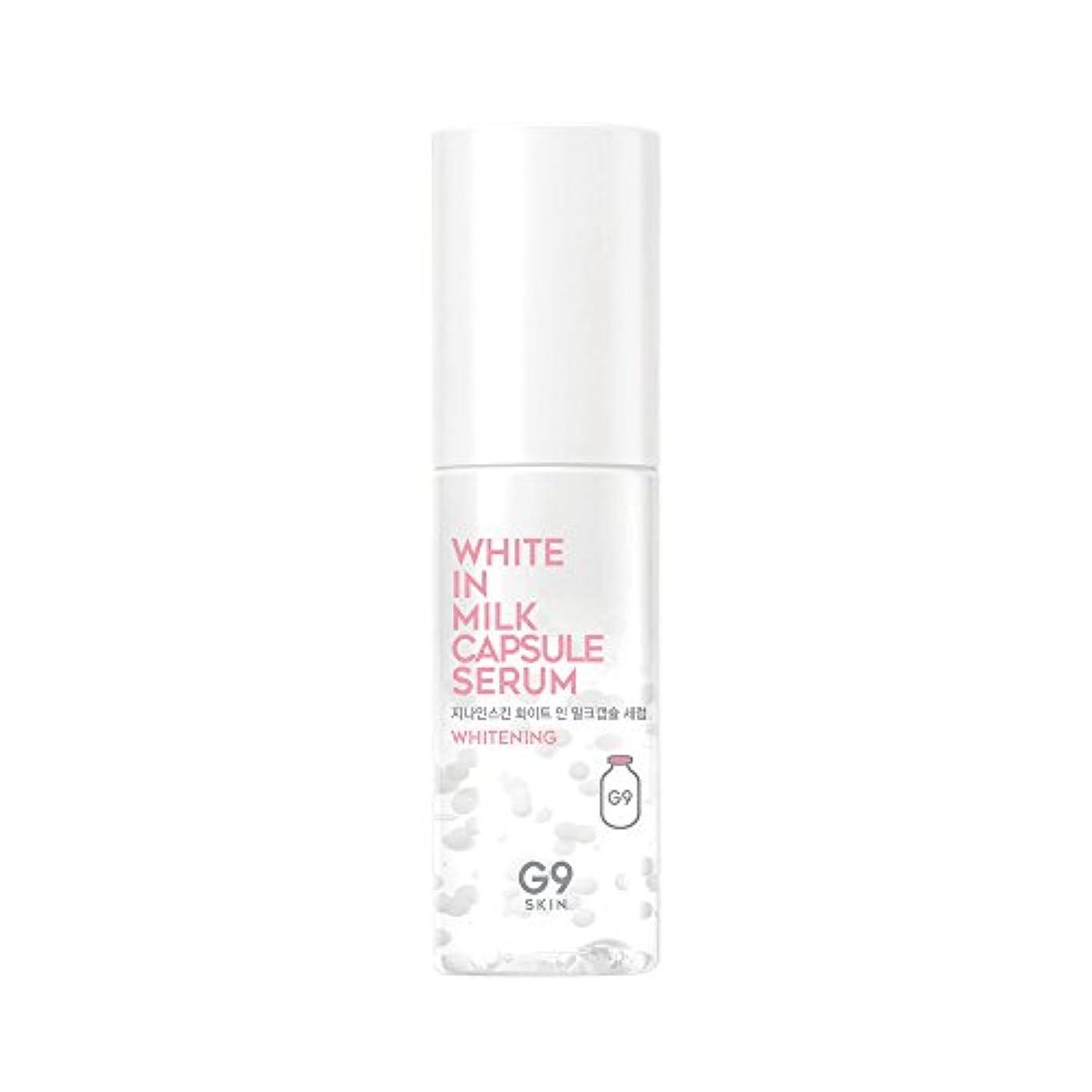 到着する付録散歩に行くG9SKIN(ベリサム) White In Milk Capsule Serum ホワイインミルクカプセルセラム 50ml