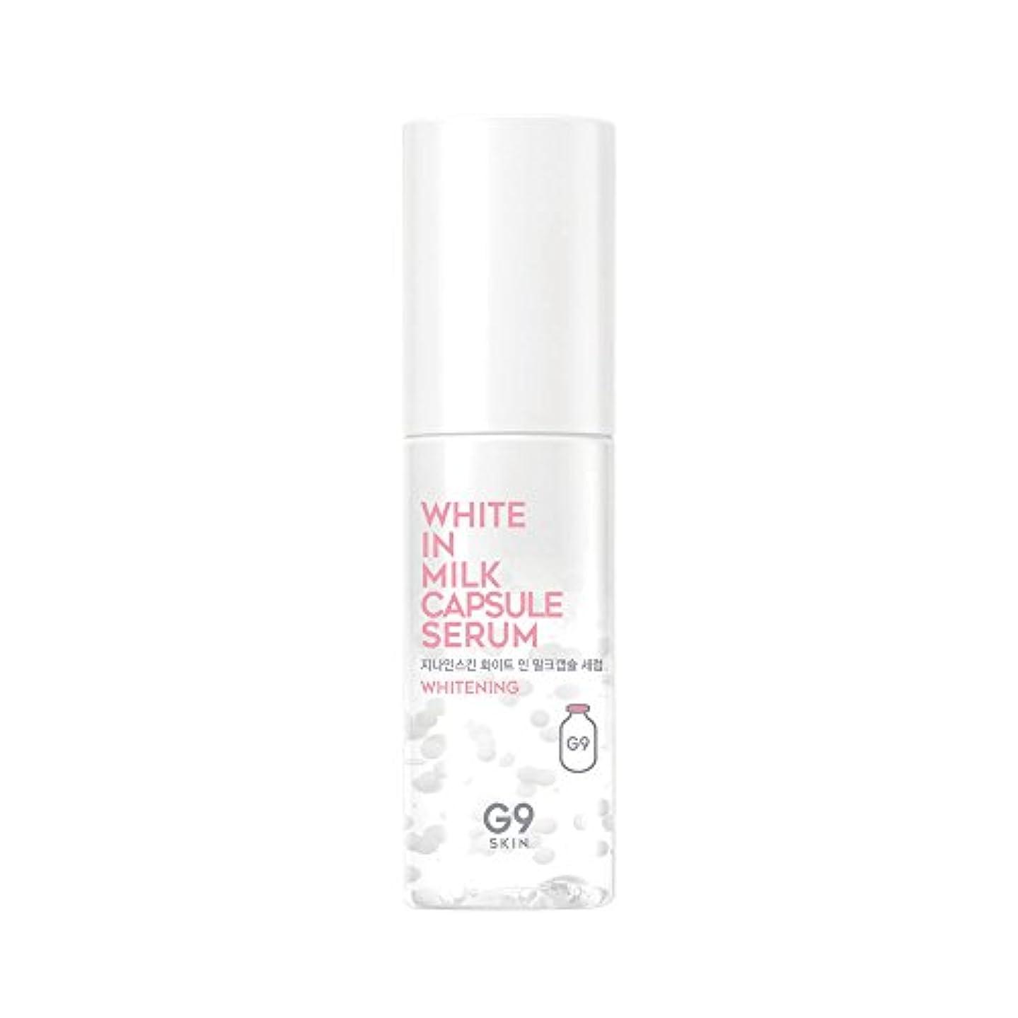 有効化改修する署名G9SKIN(ベリサム) White In Milk Capsule Serum ホワイインミルクカプセルセラム 50ml