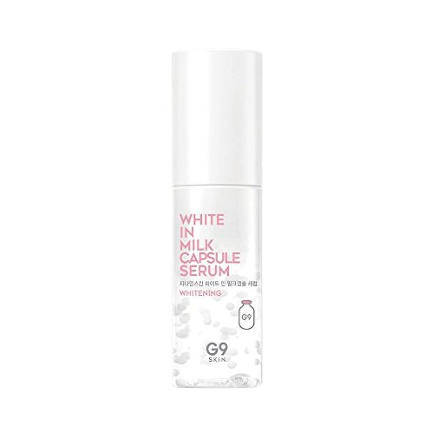 意図的治世繰り返したG9SKIN(ベリサム) White In Milk Capsule Serum ホワイインミルクカプセルセラム 50ml