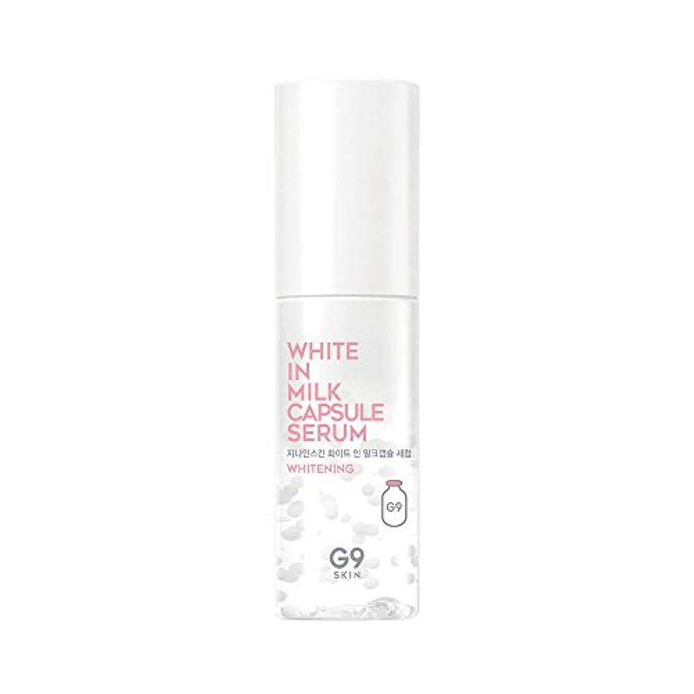 G9SKIN(ベリサム) White In Milk Capsule Serum ホワイインミルクカプセルセラム 50ml