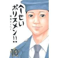へ~せいポリスメン!! コミック 1-10巻セット (ヤングジャンプコミックス)