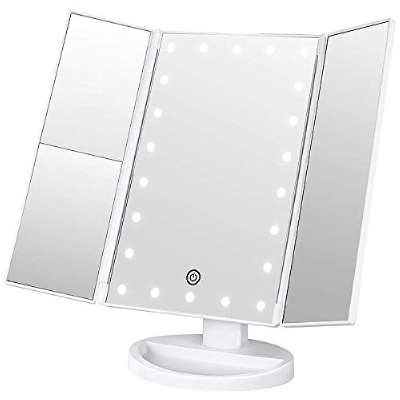 化粧鏡 VIYONA 鏡 卓上 LEDライト22灯三面鏡 電池&USB 折りたたみ 拡大鏡 2&3倍 明るさ調節可能 180°