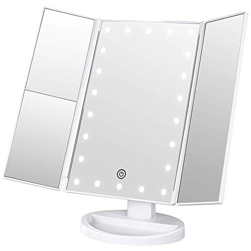 力学ブラウズ化粧鏡 VIYONA 鏡 卓上 LEDライト22灯三面鏡 電池&USB 折りたたみ 拡大鏡 2&3倍 明るさ調節可能 180°