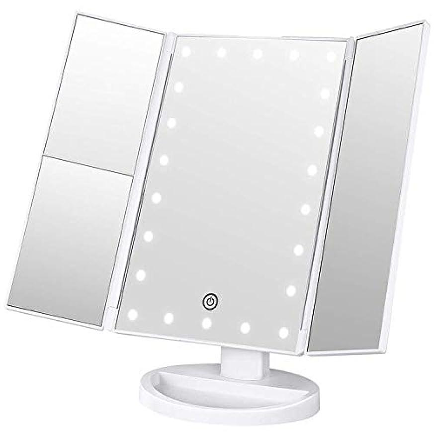 老朽化した担当者洗剤化粧鏡 VIYONA 鏡 卓上 LEDライト22灯三面鏡 電池&USB 折りたたみ 拡大鏡 2&3倍 明るさ調節可能 180°