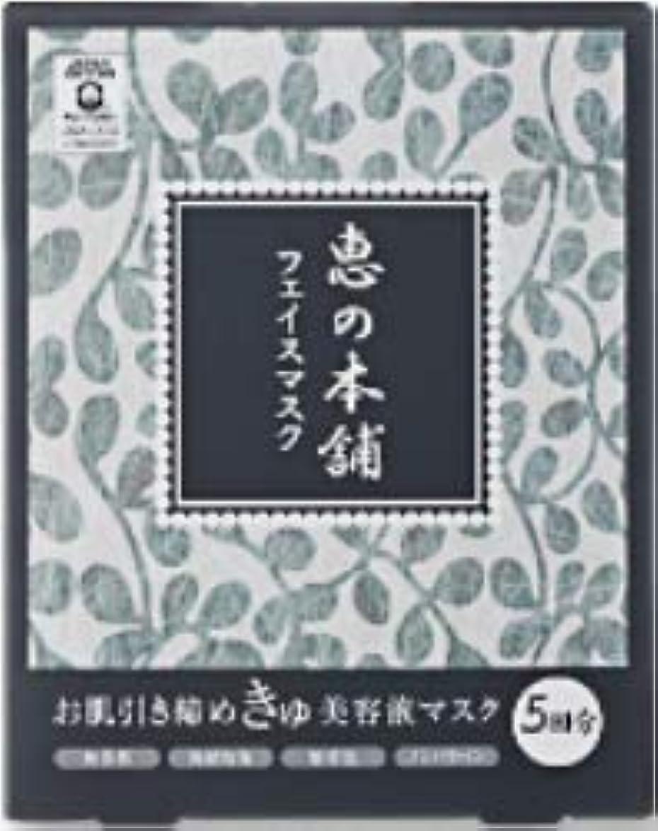 ブロンズ可愛いワイド恵の本舗/ひきしめマスク 【5個セット】