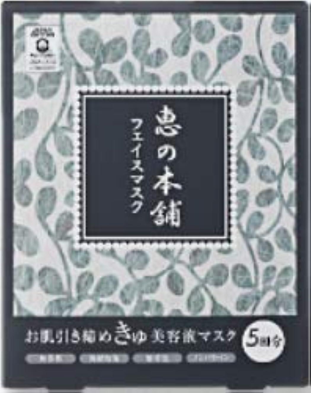 飲み込む司法パイント恵の本舗/ひきしめマスク 【5個セット】
