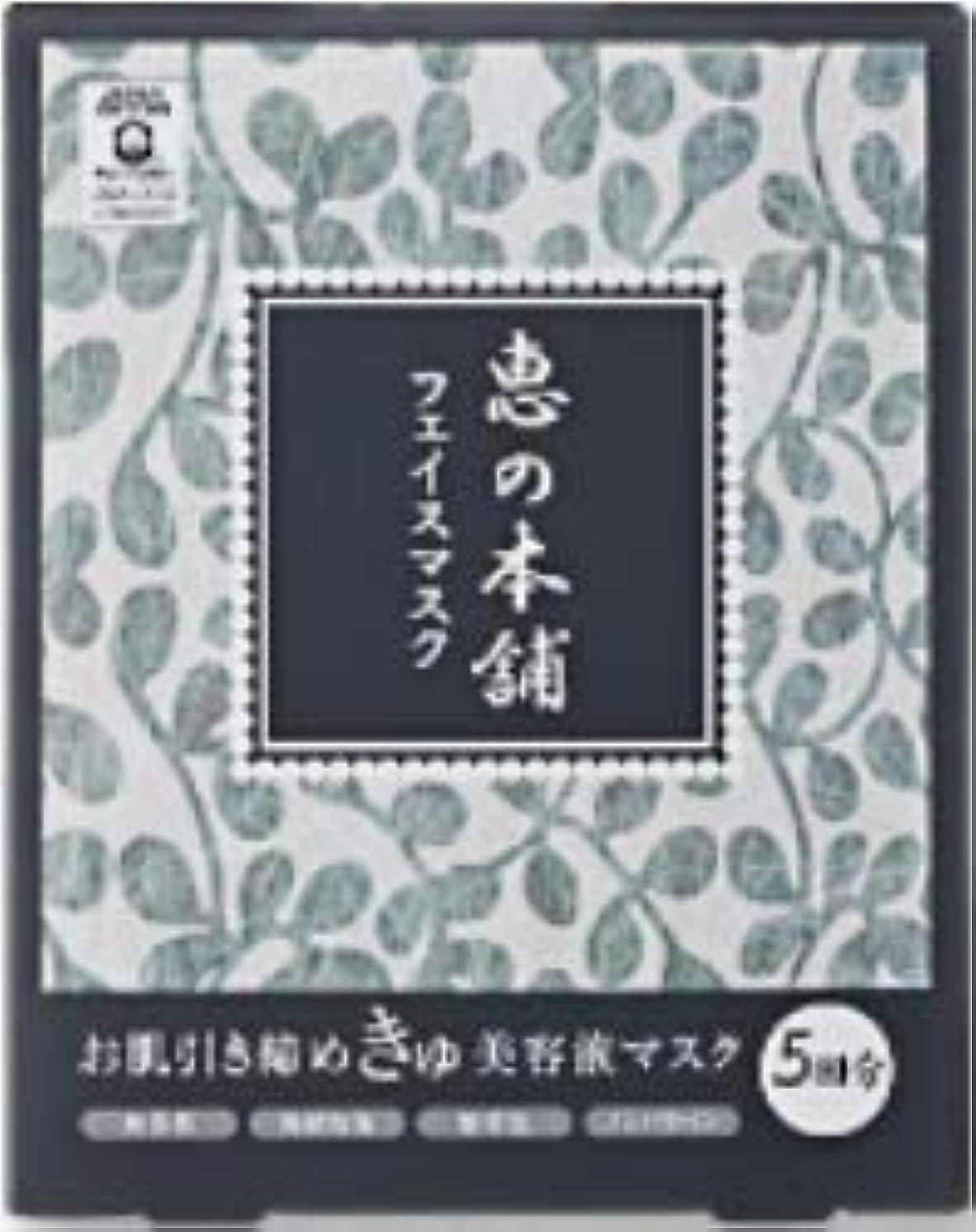 ケーブル致死団結恵の本舗/ひきしめマスク 【5個セット】