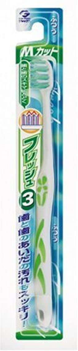 フレッシュ ハブラシ3 Mカット ふつう アソート(ホワイト&ブルー?ホワイト&グリーン?ホワイト&ピンク?ホワイト&イエローのうち1色。色はおまかせ)