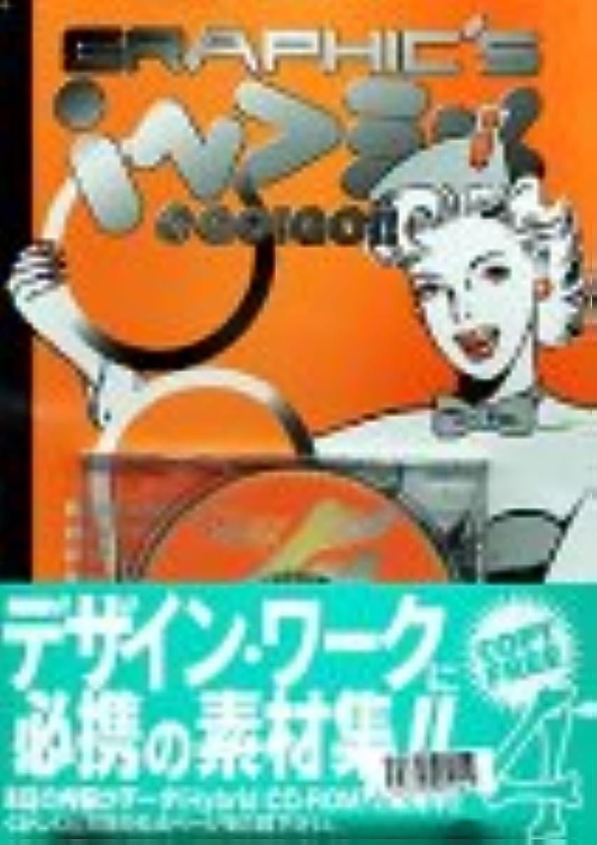 Graphic's Index @ Go! Go!! No.4