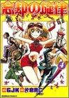 忘却の旋律 (4) (角川コミックス・エース)の詳細を見る