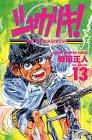 シャカリキ!—Run for tomorrow! (13) (少年チャンピオン・コミックス)