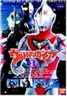 ウルトラマンガイア(3) [DVD]