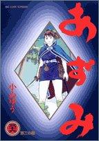 あずみ (36) (ビッグコミックス―Big comic superior)の詳細を見る