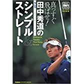 田中秀道のシンプル&ストレート―真っすぐ飛ばせ! (Gakken sports mook―パーゴルフレッスンブック)