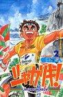 シャカリキ!—Run for tomorrow! (2) (少年チャンピオン・コミックス)
