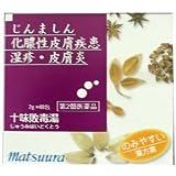 【第2類医薬品】十味敗毒湯 エキス細粒 48包 ×2