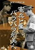 憲兵とバラバラ死美人 [DVD]