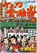 ナニワ金融道 (2)(モーニングKC (270))
