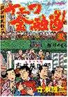 ナニワ金融道 (2) (モーニングKC (270))