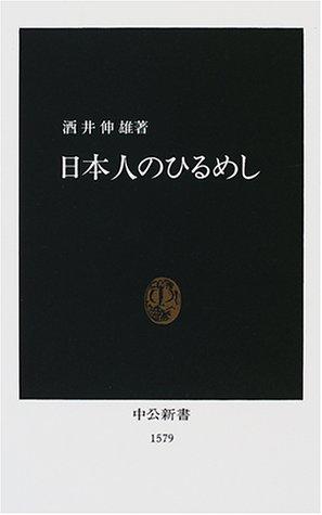 日本人のひるめし (中公新書)の詳細を見る