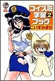 コイズミ学習ブック 2 (ジェッツコミックス)