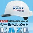送風機内蔵型ヘルメット クールヘルメット VHS-CPNF ホワイト KAZE 【熱中症 ヘルメット 自転車 熱中症対策 土木・建設・工事用ヘルメット 防災ヘルメット 安全ヘルメット 保護帽 安全帽】