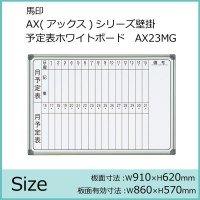 馬印 AX(アックス)シリーズ壁掛 予定表(月予定表)ホワイトボード W910×H620 AX23MG 【人気 おすすめ 】