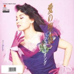 愛の堕落 (MEG-CD)