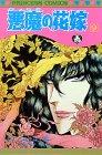 悪魔の花嫁 9 (プリンセスコミックス)
